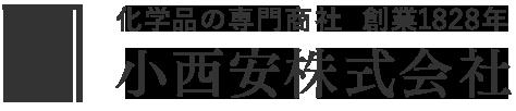 小西安株式会社